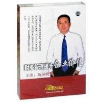 正版促销 陈国庆 财务管理提升企业价值 5VCD 培训讲座视频光盘