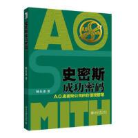 史密斯成功密码--A O 史密斯公司的价值观管理 杨东涛 北京大学出版社