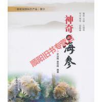 【旧书9成新】神奇的海参乔洪明,姜宗明著山东大学出版社9787560742519