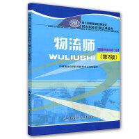 物流师(国家职业资格二级)(第2版)国家职业资格培训教程,2013年最新版,震撼推出!