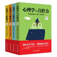 读心书:心理阅读系列(全四册)