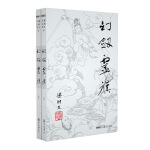 梁羽生作品集(朗声新版)_幻剑灵旗(69_70)(全二册)