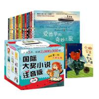 国际大奖小说注音版全套20册 亲爱的汉修先生/苹果树上的外婆/一百条裙子 小学生课外书5-6-7-8-9岁儿童故事书籍