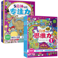 5分钟玩出思维力专注力全套8册 图画捉迷藏 儿童思维训练书籍5-6-7-10岁 小学生少儿女孩左右脑开发游戏书 挑战你