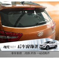 现代IX25IX35改装专用装饰车窗饰条北京现代车身亮条汽车改装配件