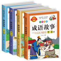 全4册中国成语故事大全彩绘版注音版一年级小学生课外阅读书籍二年级课外书三年级老师推荐必读儿童读物经典故事书6-12周岁