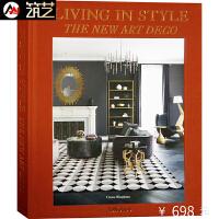 Living in Style 英文版 新装饰艺术风格别墅豪宅公寓住宅室内装饰装修装潢设计书籍