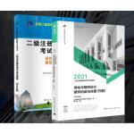 现货正版2020年二级注册建筑师考试教材 第一分册 场地与建筑设计 (第十四版) 二级建筑师教材+历年真题试卷2本 二