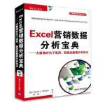 【二手旧书9成新】Excel营销数据分析宝典――大数据时代下易用、的数据分析技术 大数据应用与技术丛书 温斯顿(Win