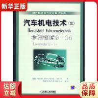 汽车机电技术 (三)学习领域9-14 9787111287681 (德)施托德,华晨宝马汽车有限公司 组译 机械工业出