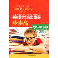 英语分级阅读步步高・五年级(下册)2级