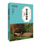 徐志摩诗集(青少年版)