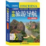 2018中国旅游导航(便携版)