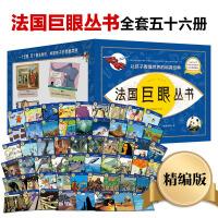 法��巨眼���:�孩子看懂世界的科普�典(精�版全56�裕�