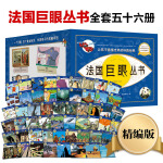 法国巨眼丛书:让孩子看懂世界的科普经典(精编版全56册)