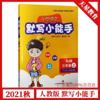 2021秋 小学语文默写小能手三年级上册人教版扫一扫听录音