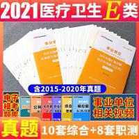 中公教育2020事业单位分类考试E类套装:职业能力倾向测验+综合应用能力(历年真题)E类 2本套