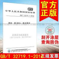 GB/T 32719.1-2016黑茶 第1部分:基本要求
