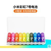 【支持礼品卡】小米官方电池小米彩虹7号电池ZI7干电池碱性环保电池遥控器电池