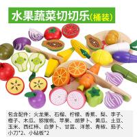 ?儿童切水果玩具男孩女孩宝宝木头制磁性蔬菜切切乐套装厨房过家家 水果+组合