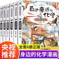 身边亲近的化学 全6册 6-12周岁科学实验王漫画书 儿童科普百科漫画书籍 少儿百科全书 三四五六年级小学生课外阅读书籍