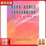 熔池熔炼/连续烟化法处理有色金属复杂物料【新华书店 正版保障】