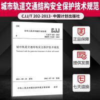 正版现货 CJJ/T 202-2013城市轨道交通结构安全保护技术规范 正版建筑规范 城市轨道交通结构安全保护技术规范