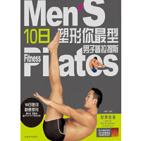 10日塑形你最型:男子普拉提斯(修订版)