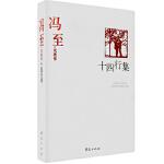 冯至精选集《十四行集》