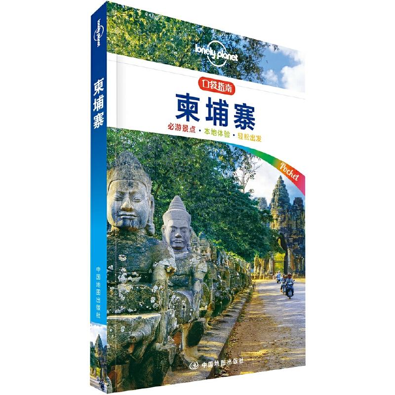 """LP柬埔寨-孤独星球Lonely Planet口袋指南系列-柬埔寨从吴哥""""高棉的微笑""""到湖畔的水上村落,柬埔寨让人念念不忘。"""