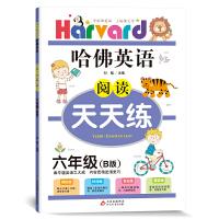 哈佛英语 阅读天天练 六年级 B版(适用于2021年)