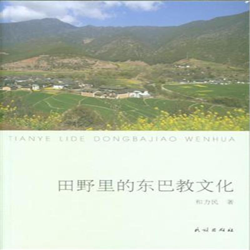 田野里的东巴教文化( 货号:710514523)