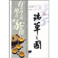 瑞草之国(中华茶文化随笔)王旭烽浙江大学出版社9787308024921