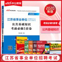 中公教育2020江苏省事业单位公开招聘工作人员考试专用教材:公共基础知识考前必做5套卷