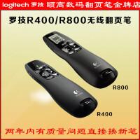罗技R800/R400 无线USB演示器 PPT翻页笔 电子教鞭绿光投影遥控器