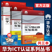 华为ICT认证系列丛书 HCNA网络技术学习指南+HCNP路由交换实验指南 修订版+HCNP路由交换学习指南 HCNA