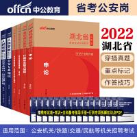 2022湖北省公务员录用考试:申论+行测(教材+历年真题)4本套+2022人民警察:公安专业知识(教材+历年真题)2本套