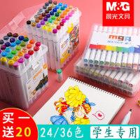 晨光24色36色学生用双头马克笔套装全套彩色水彩60色80绘画48色初学者12色儿童麦克笔手绘彩笔油性画肤色记号
