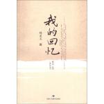 我的回忆 魏星斗 甘肃人民美术出版社 9787552700237