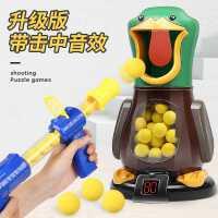 打我鸭呀儿童亲子互动玩具男孩枪空气动力软弹可以发射连发射击类
