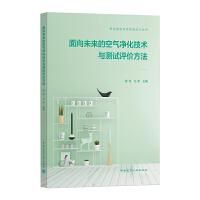 面向未来的空气净化技术与测试平价方法 9787112253364 建筑工业