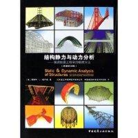 结构静力与动力分析――强调地震工程学的物理方法