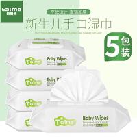 婴儿湿巾宝宝手口100新生儿湿巾无香湿纸巾80抽5包带盖a235
