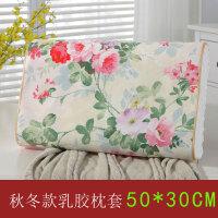 乳胶枕套枕头套单人儿童橡胶泰国记忆棉枕枕套60X40 50X30