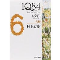 现货 【深图日文】1Q84 BOOK3 後� 10月-12 1Q84村上春�� (著) 新潮社