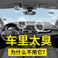 汽车喷雾去除烟味臭味空调杀菌除菌剂车内消毒除味异味空气净化剂