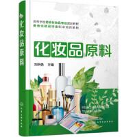 化妆品原料,9787122304582刘纲勇 主编,化学工业出版社【正版开发票】