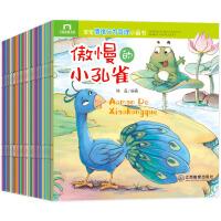 0-3岁宝宝睡前启蒙故事60册(自我保护+情绪管理+行为培养+情绪控制)
