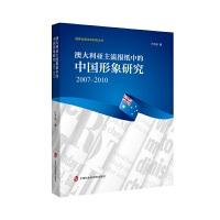 澳大利亚主流报纸中的中国形象研究:2017-2010