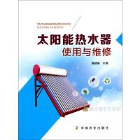 太阳能热水器使用与维修,鲁植雄,中国农业出版社